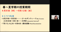 2021年度春~夏学期メイプル・プログラム オリエンテーション