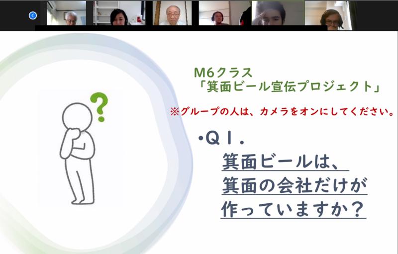 箕面に関するオンライン質問会